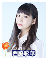 西脇彩華 Official Blog