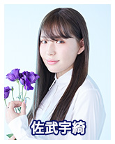 佐武宇綺 Official Blog